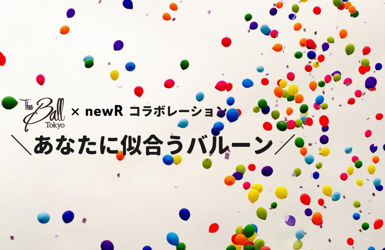 THE BALL TOKYO × newR コラボレーション あなたに似合うバルーンギフト誕生