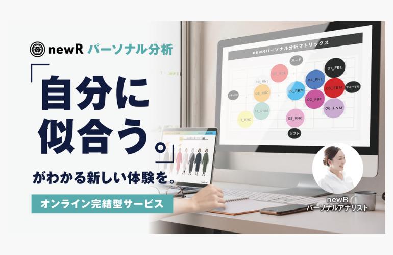 """なりたい自分への""""近道""""を知る!Makuakeで先行販売した「自分に似合う。」がわかる 「newRパーソナル分析」とニットワンピースが45時間で目標達成!"""